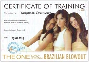 Диплом BRAZILIAN BLOWOUT 2014